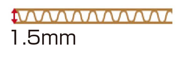 Eフルート(1.5mm)